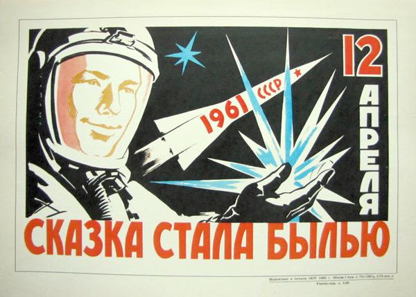 Yuri Gagarin 1962